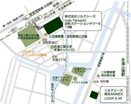 ソルクシーズ(東京ANNEX)