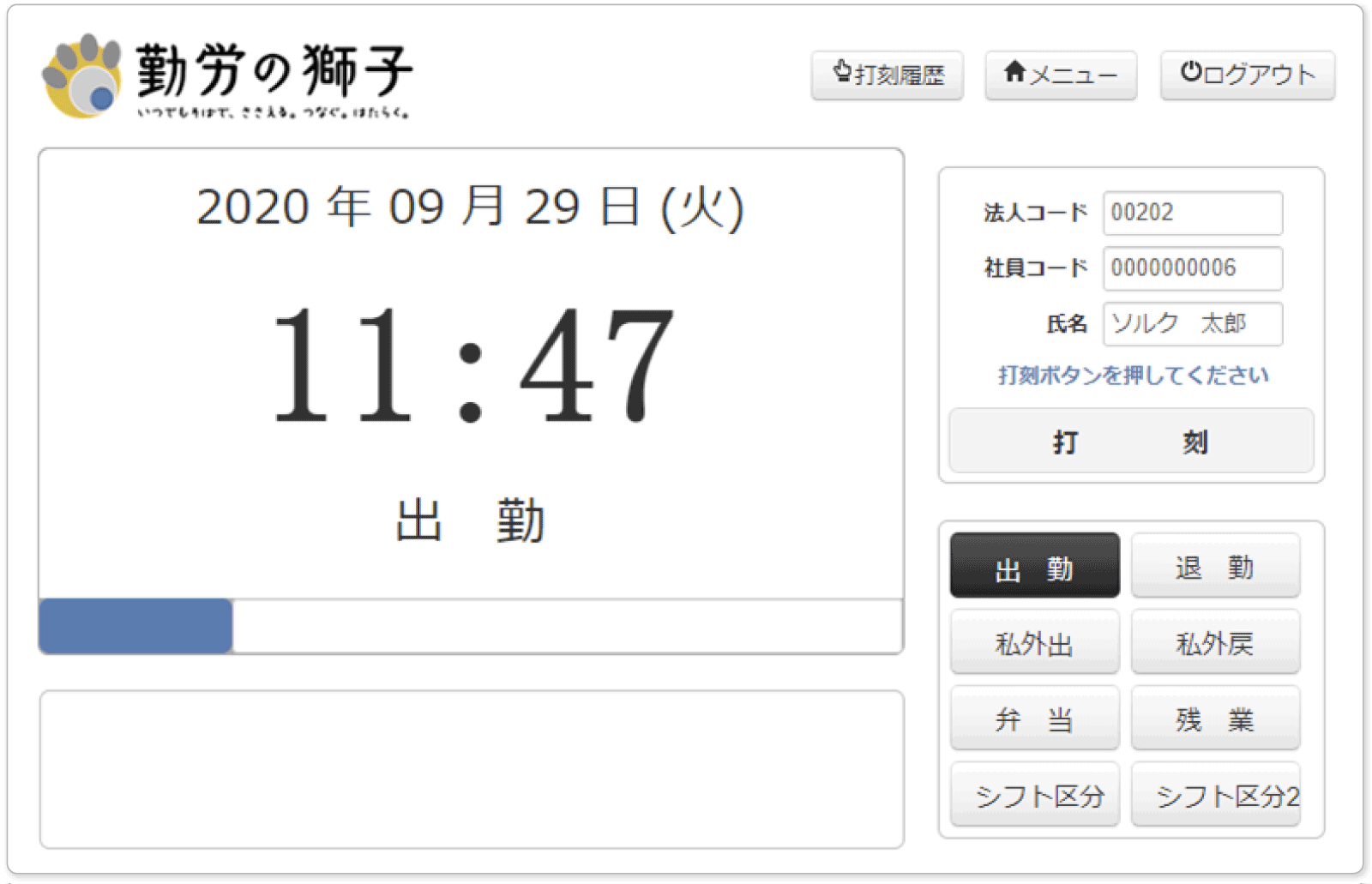 WEB打刻(PC打刻)