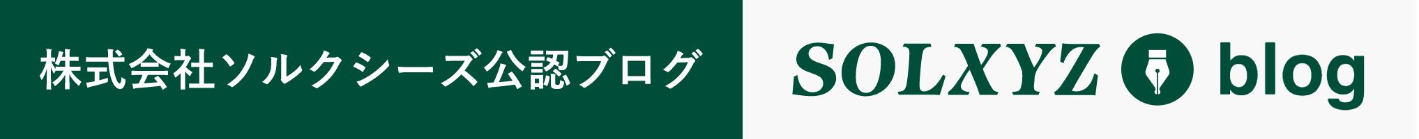 株式会社ソルクシーズ公認ブログ